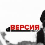 """Излезе първи брой на списание dВЕРСИЯ – """"Битките срещу остеритета"""""""