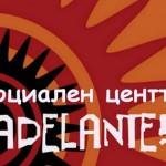 """Джобове автономия: Социален център """"Аделанте"""""""