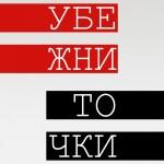 """Излезе трети брой на списание dВЕРСИЯ – """"Убежни точки"""""""