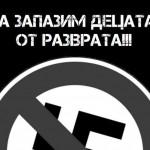 """""""Еврейско-интернационални демони блуждаят в мрака"""": 14 години Луковмарш"""