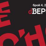 "Излезе четвърти брой на сп. dВЕРСИЯ – ""Реконструкции"""