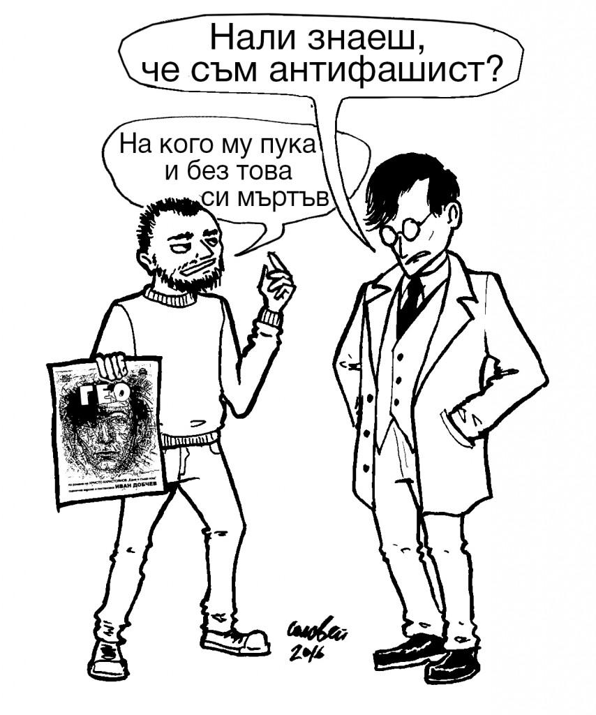 Карикатура от Саловей