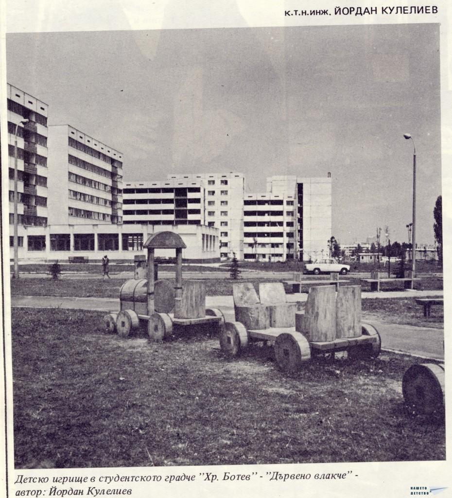 Студентски град по времето на соца.