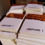"""""""Лява медия в България?"""" Дискусия и представяне на новия сборник на сп. dВЕРСИЯ. Видео-, аудиозапис и текст от събитието"""