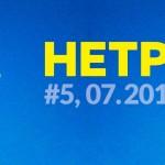 "Излезе пети брой на сп. dВЕРСИЯ – ""Нетруд"""