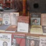 dВЕРСИЯ и по книжарниците