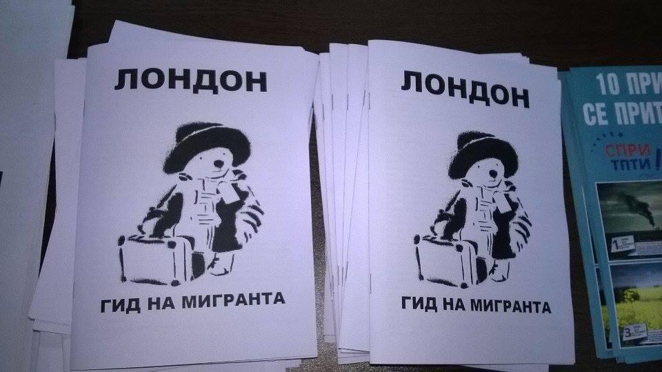 2. Безплатният -Гид за мигранта- издаден от АРС Варна. Снимка-arsindikat.org