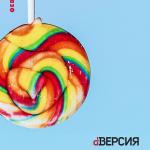 """Излезе седми брой на сп. dВЕРСИЯ – """"Политпоп"""""""