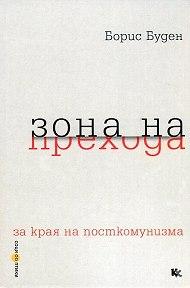 """Книгата на Борис Буден """"Зона на преход. За края на посткомунизма"""" излезе в края на миналата година и на български език."""