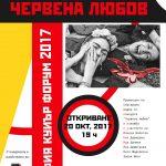 Секс, революция, еманципация: разговор между Боряна Росса и Леа Вайсова