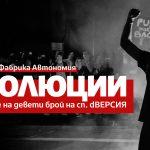 """Дискусия за """"Революции"""", девети брой на сп. dВЕРСИЯ"""