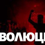 """Излезе девети брой на сп. dВЕРСИЯ – """"Революции"""""""