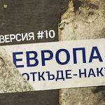 """Излезе десети брой на сп. dВЕРСИЯ: """"Европа – откъде-накъде?"""""""