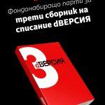 Фондонабиращо парти за 3-ти сборник на сп. dВЕРСИЯ