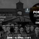 Възпоменателен митинг за ромския геноцид ще се проведе на 2 август в София