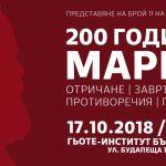 """Излезе 11 брой на сп. dВЕРСИЯ: """"200 години Маркс"""""""