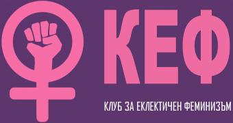 Клуб за еклектичен феминизъм