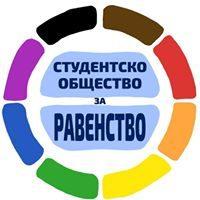 Студентско общество за равенство при СУ