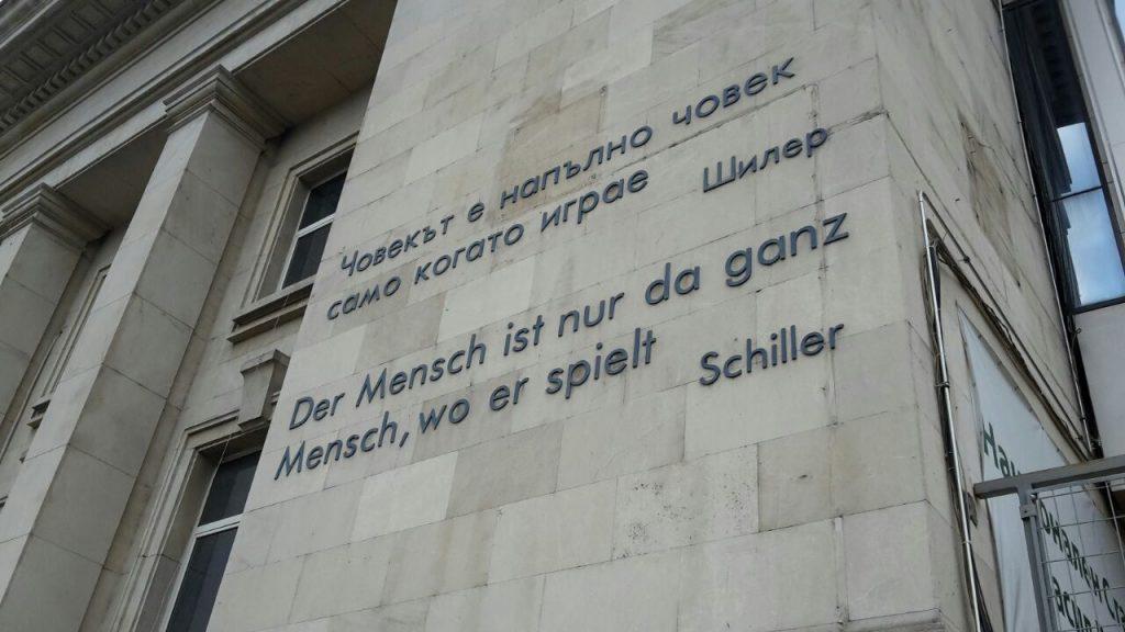 Надпис на Националния стадион в София.