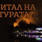 """Излезе 12 брой на сп. dВЕРСИЯ: """"Капитал на културата?"""""""