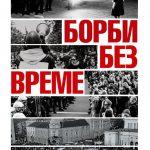 """Излезе третият годишен сборник на сп. dВЕРСИЯ: """"Борби без време"""""""