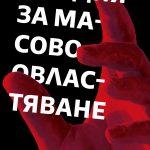 """Излезе вторият годишен сборник на сп. dВЕРСИЯ: """"Оръдия за масово овластяване"""""""
