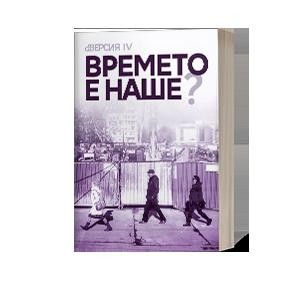 Четвърти сборник на сп. dВЕРСИЯ <i>Времето е наше?</i>