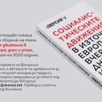 Покана за текстове: Социалистическите движения в Източна Европа вчера, днес и утре