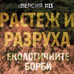 """dВЕРСИЯ, брой 13 """"Растеж и разруха. Екологичните борби"""", втора част"""