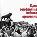 Протестни борби: Долу мафията и грабежа! Оставка и справедливост!