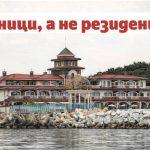 Болници, а не резиденции: протестни искания