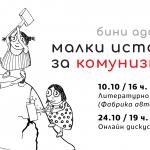 """Малки истории за комунизма"" излезе на български език!"