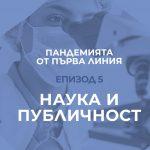 Наука и публичност: коментар на проф. Радостина Александрова